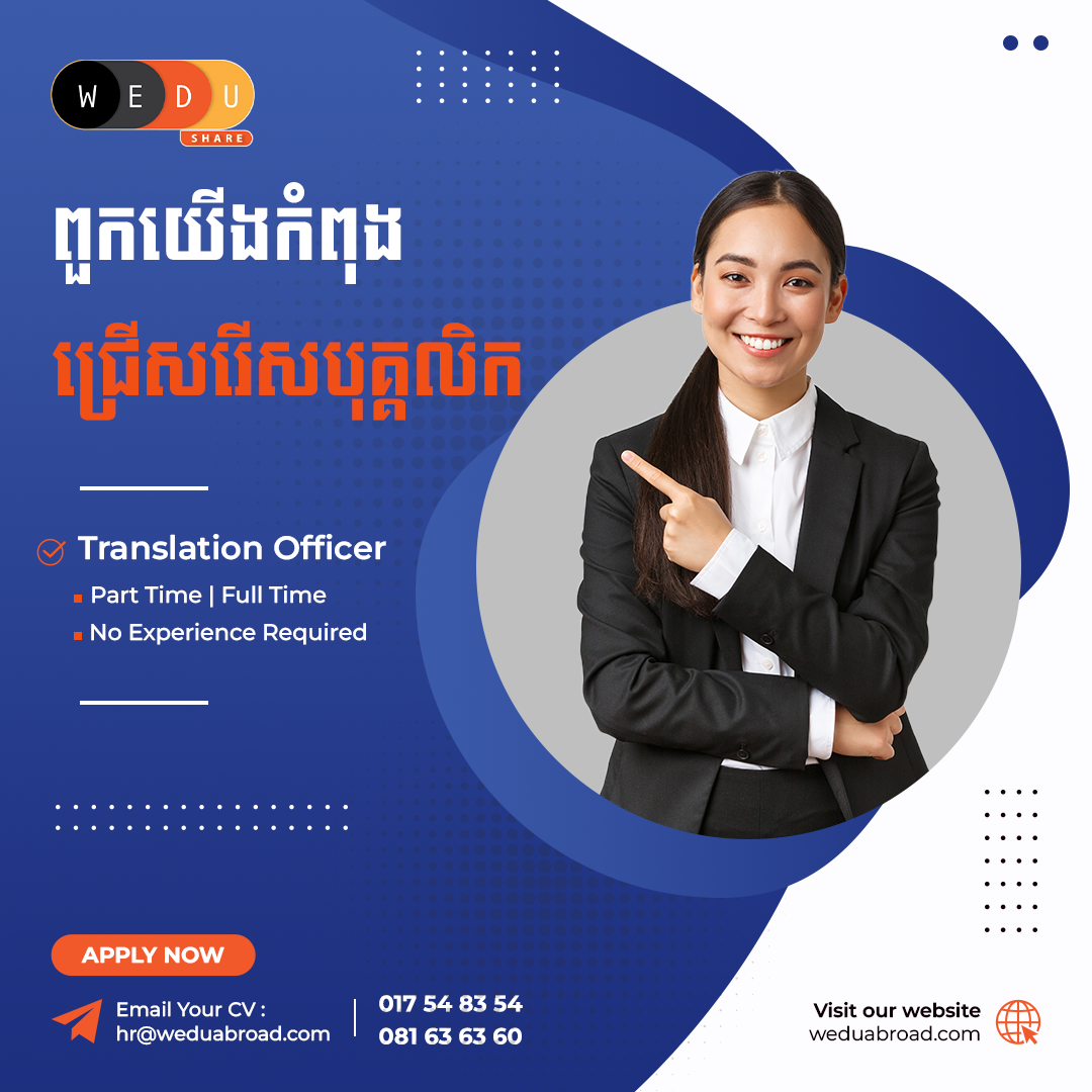 We are hiring Translator
