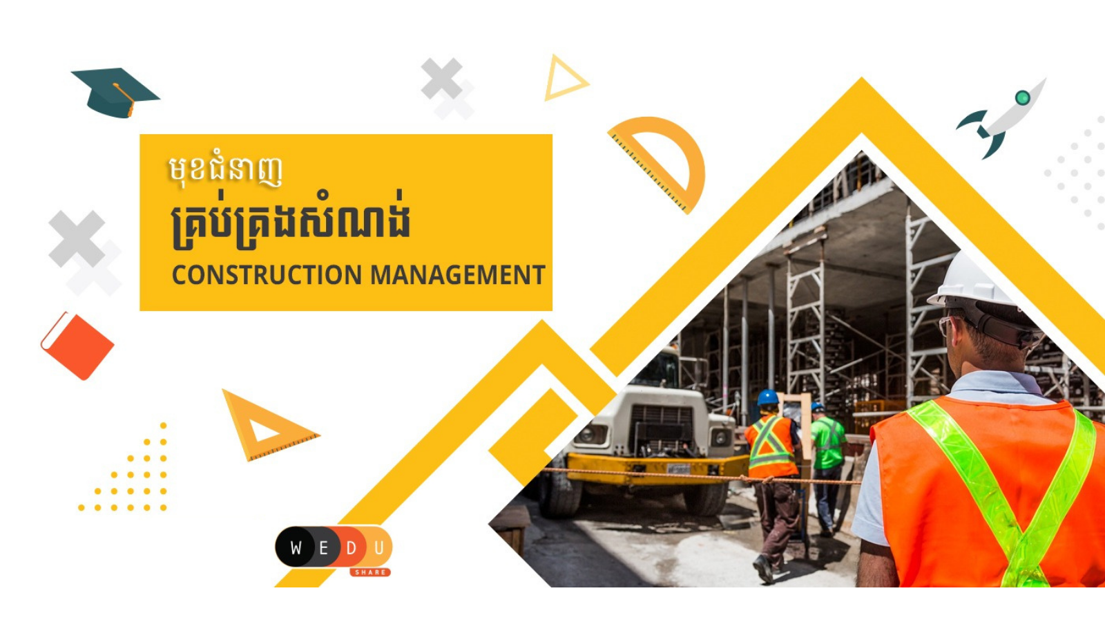 What Is Construction Management?