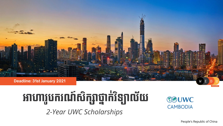 2-Year UWC Scholarships- China