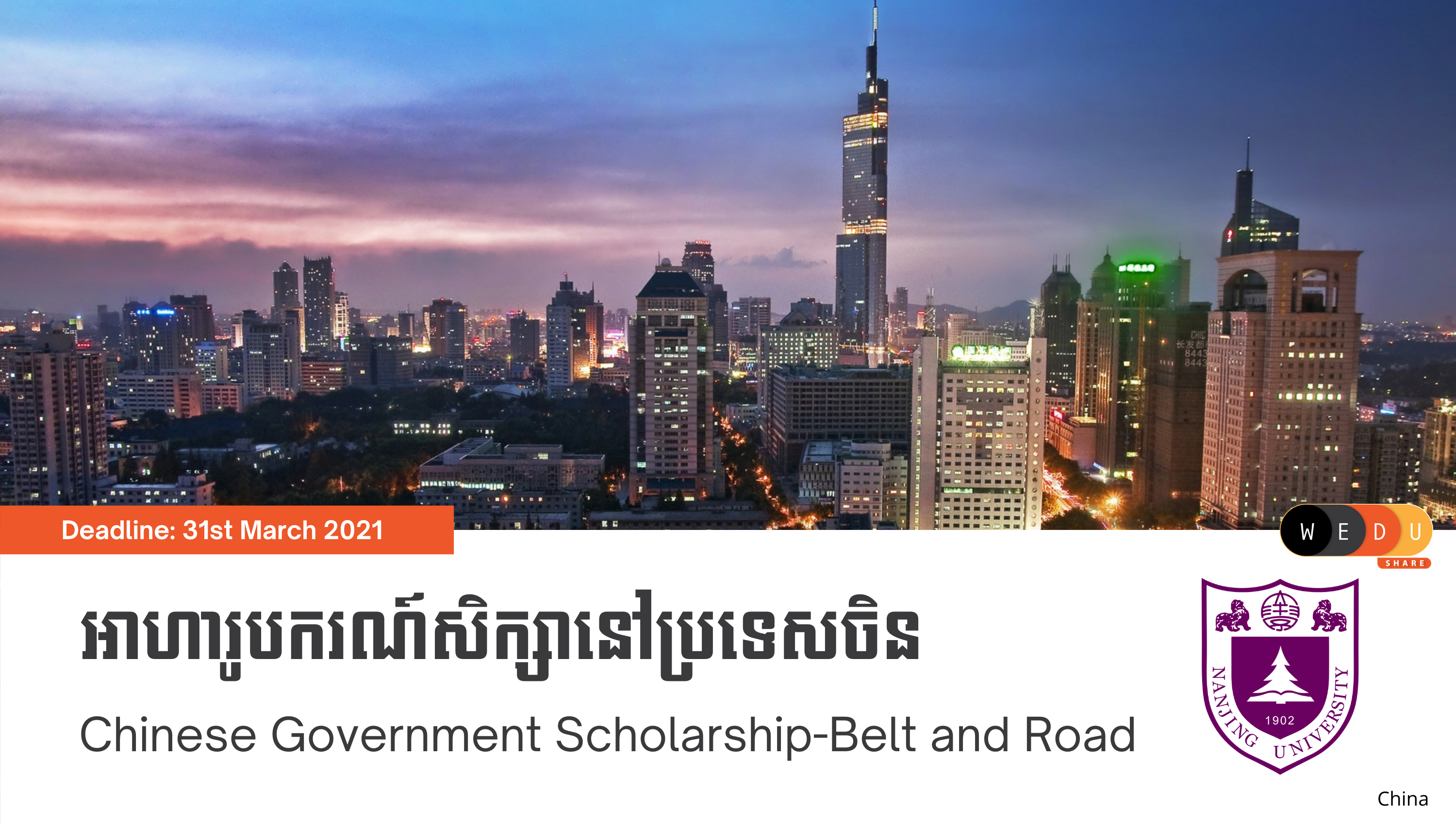 2021 Chinese Government Scholarship-Belt and Road Program