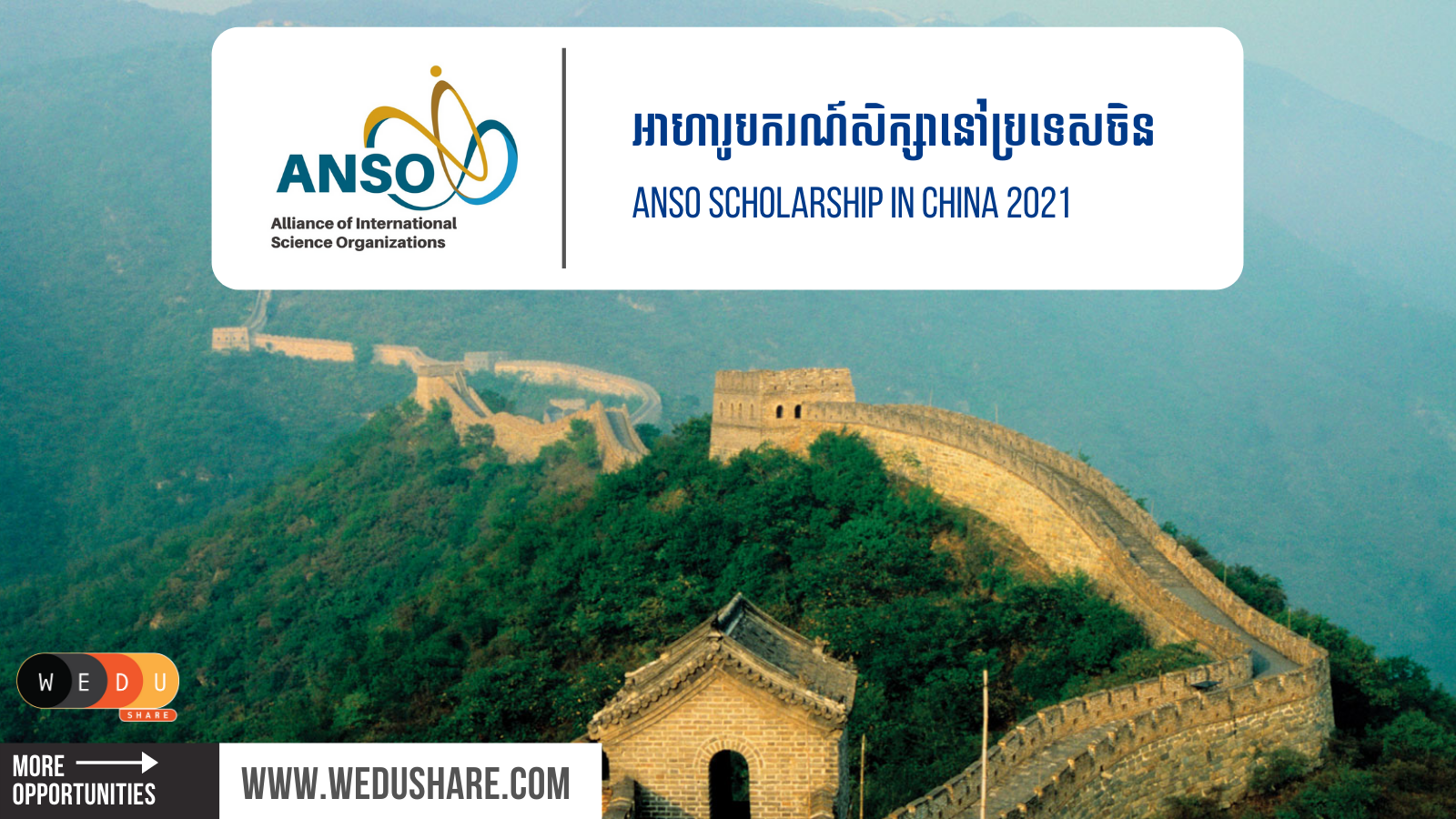 ANSO Scholarship in China 2021