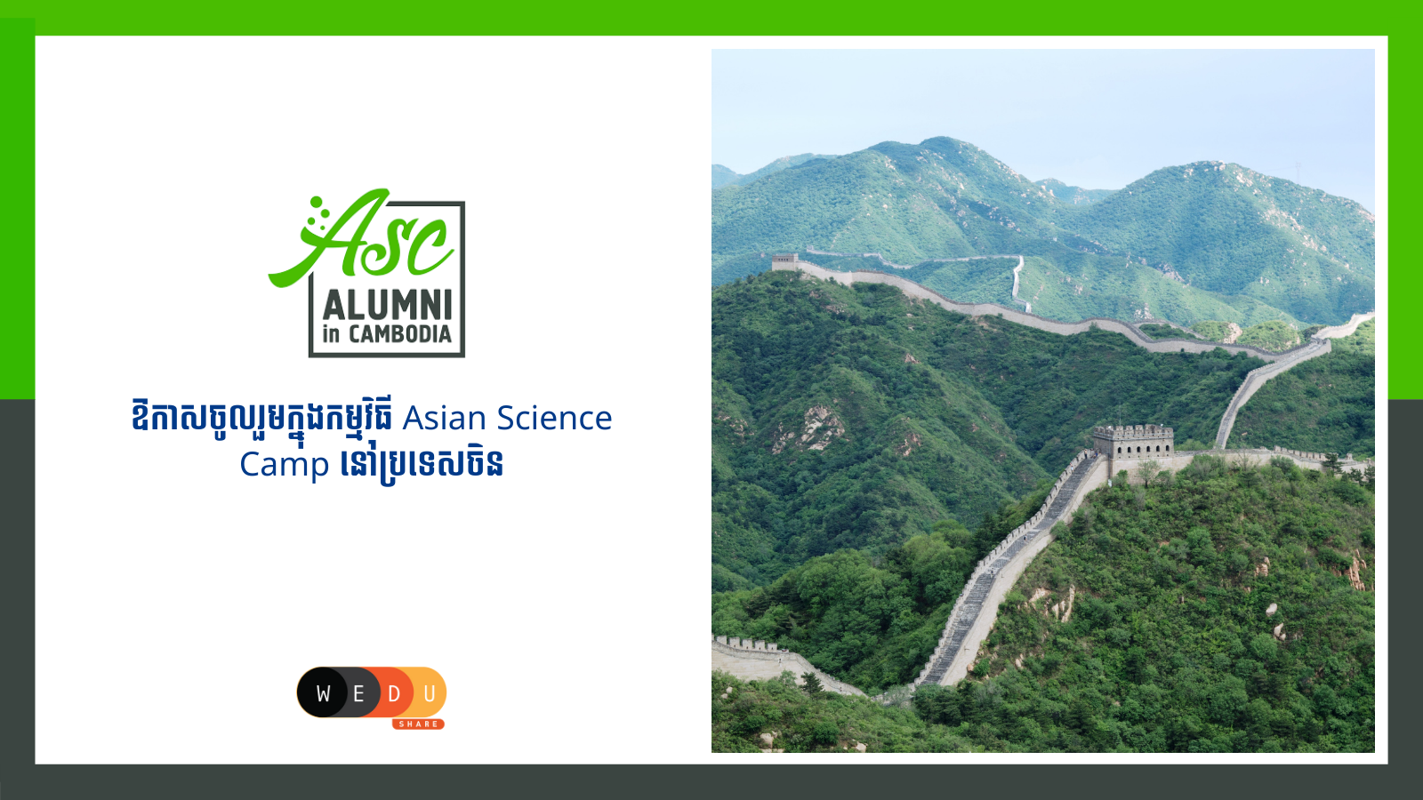 Asian Science Camp 2020