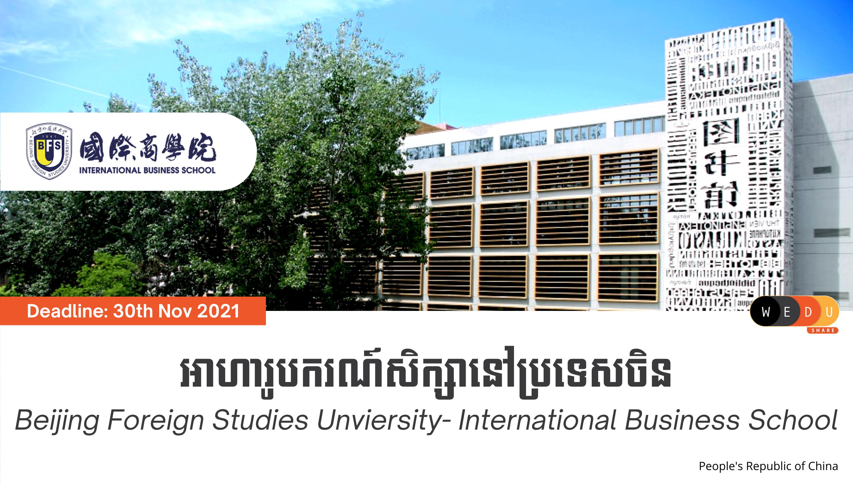 Beijing Foreign Studies University-International Business School (IBS)