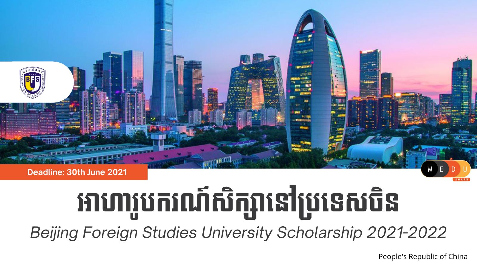 Beijing Foreign Studies University Scholarship