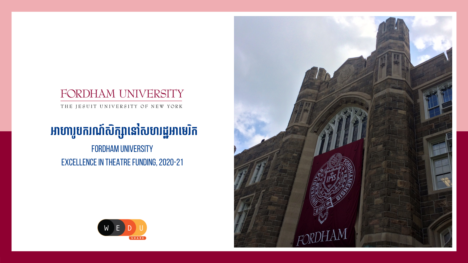 Fordham University Excellence in Theatre Funding, 2020-21