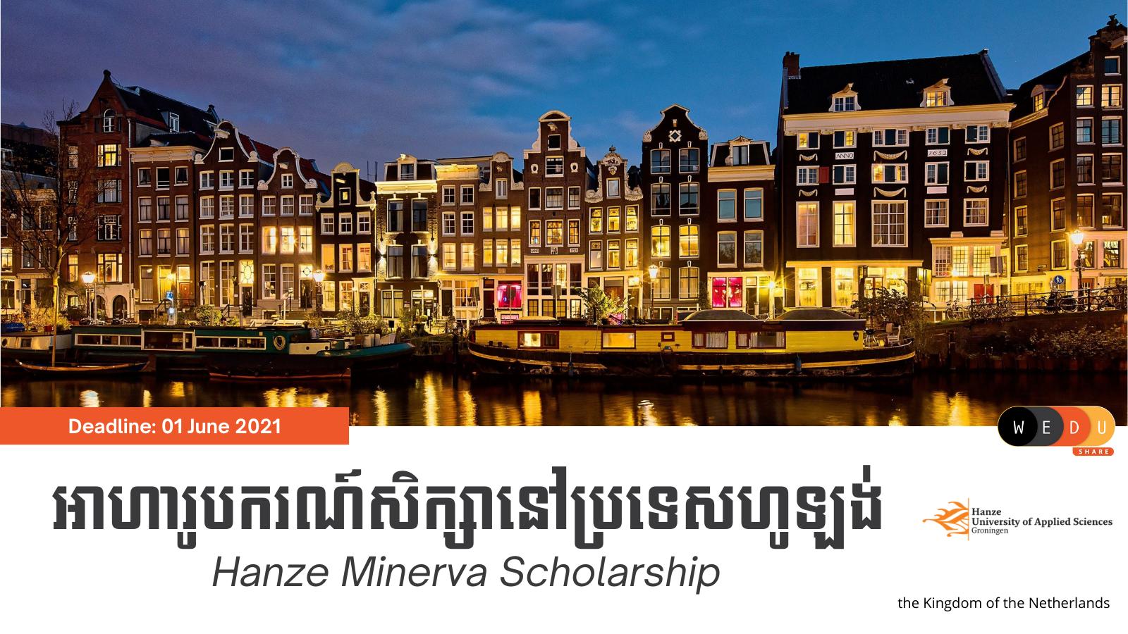 Hanze Minerva Scholarship