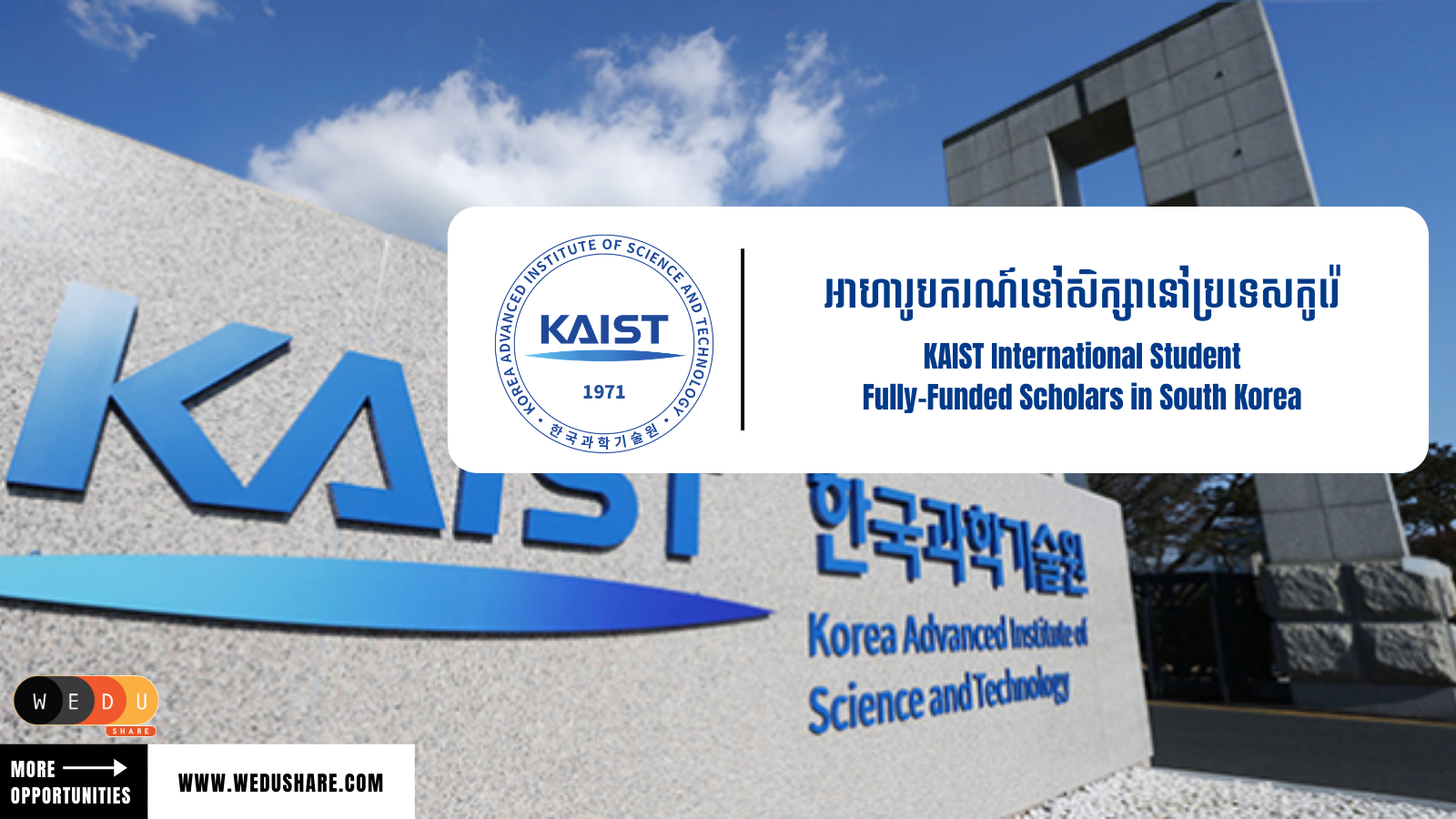 KAIST International Student Fully-Funded Scholars in South Korea