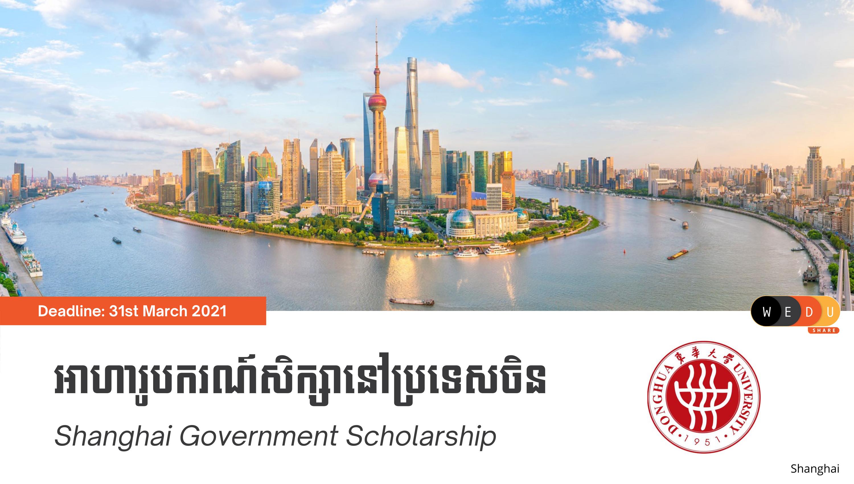 Shanghai Government Scholarship