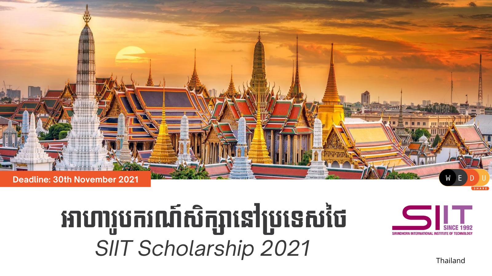 SIIT Scholarship 2021