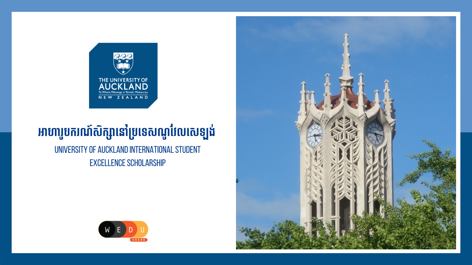 The University Of Auckland International Student Excellence Scholarship