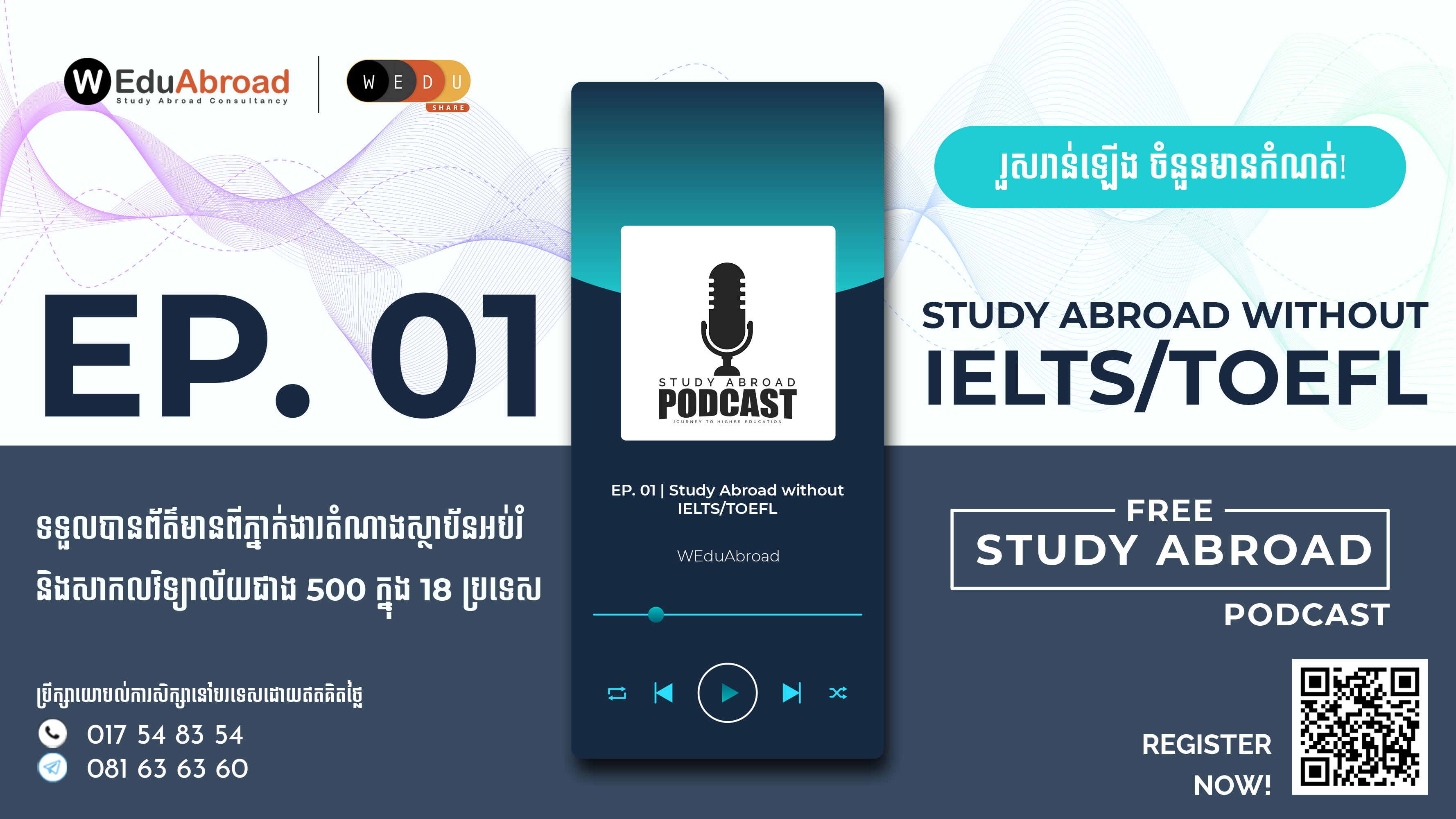 [FREE STUDY ABROAD PODCAST] Episode 01: Study Abroad without IELTS/TOEFL
