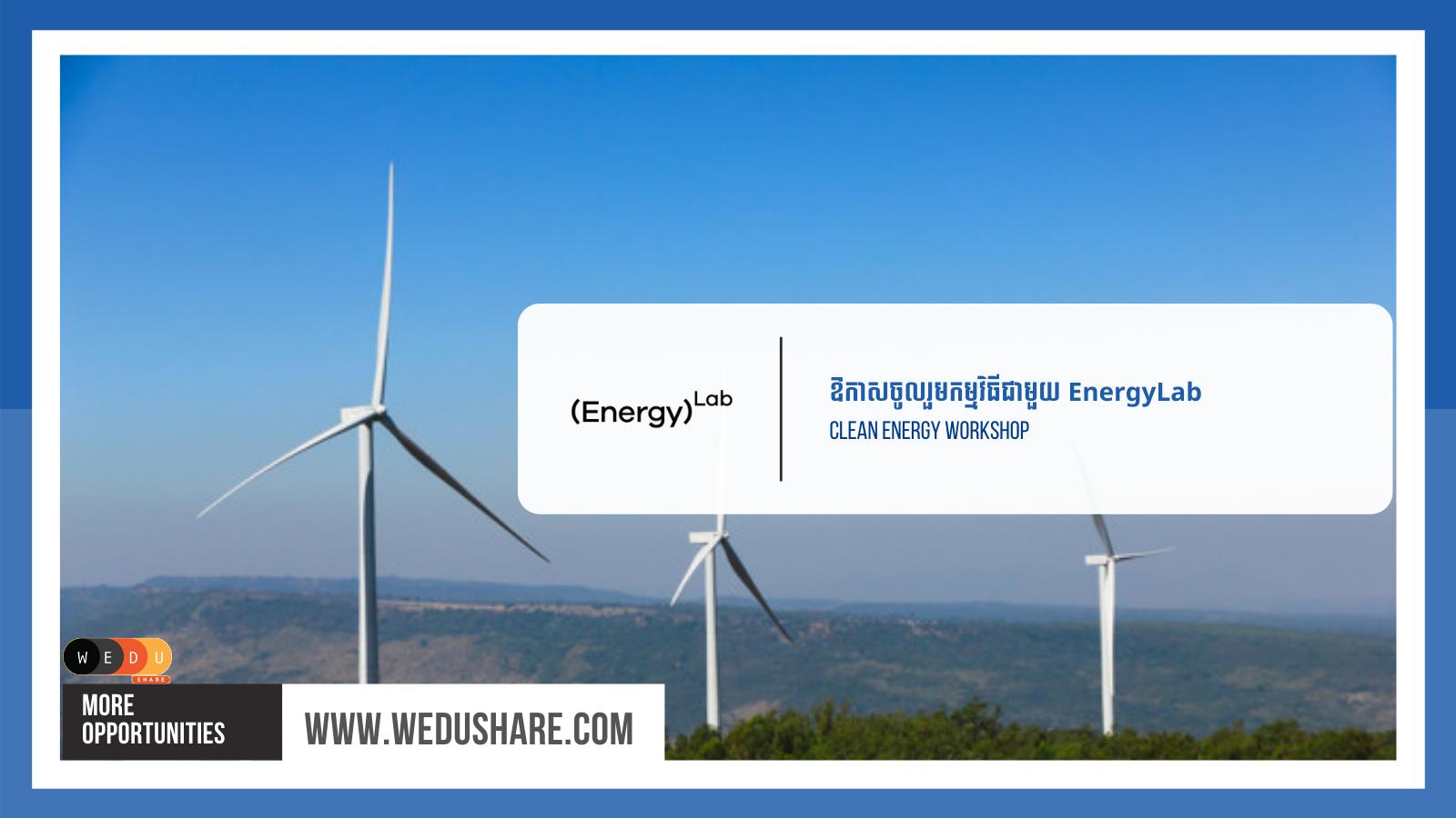 Clean Energy Workshop