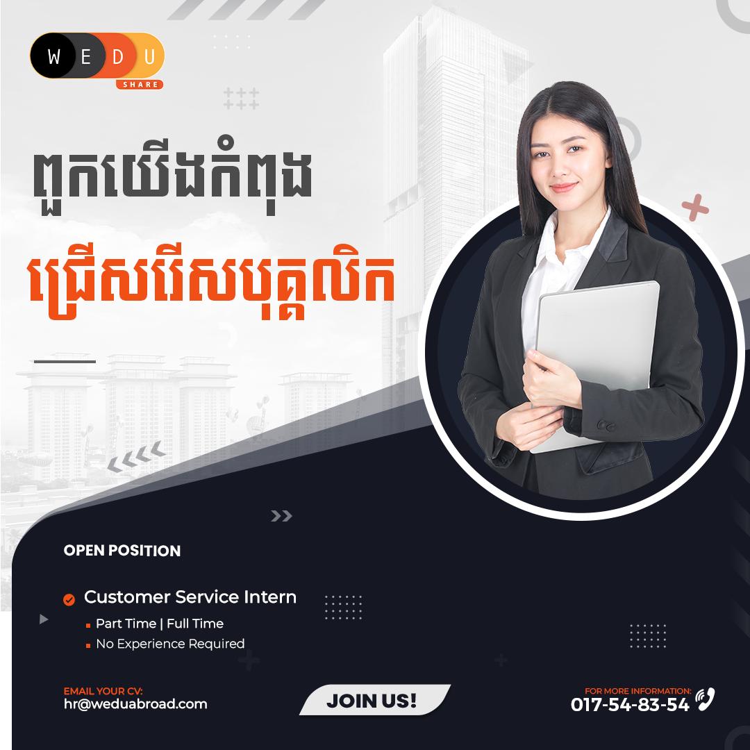 We are hiring Customer Service