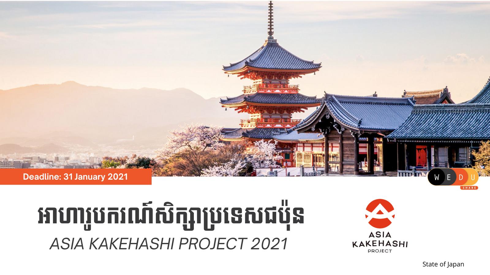 អាហារូបករណ៏ជប៉ុន ASIA KAKEHASHI PROJECT 2021