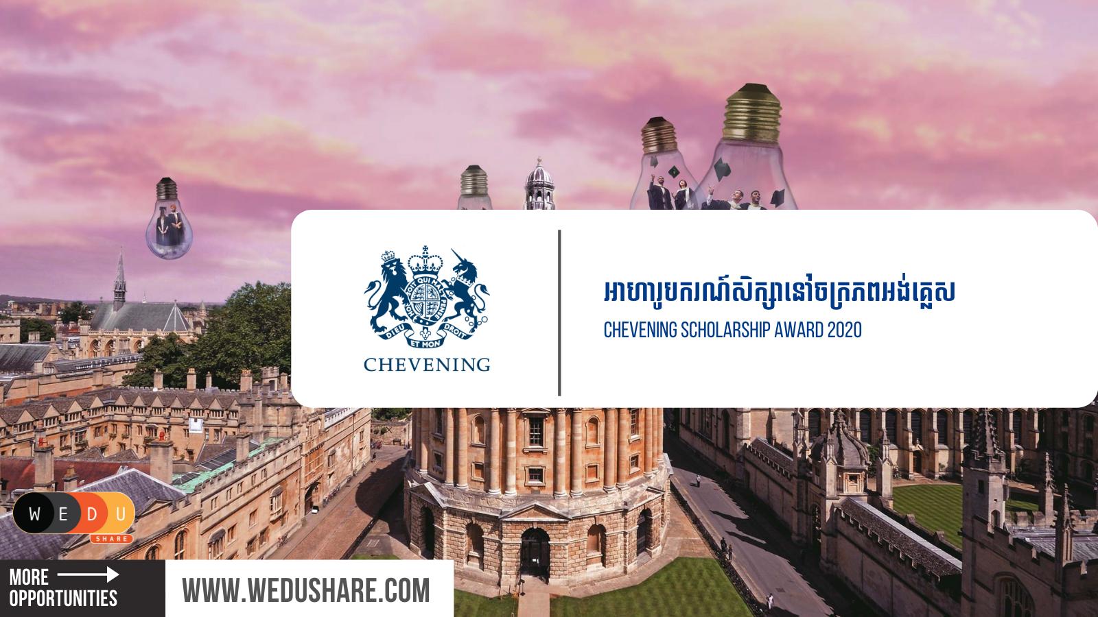 2020 Chevening Scholarship Award
