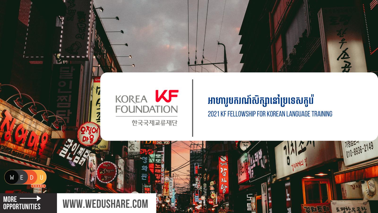2021 KF Fellowship For Korean Language Training