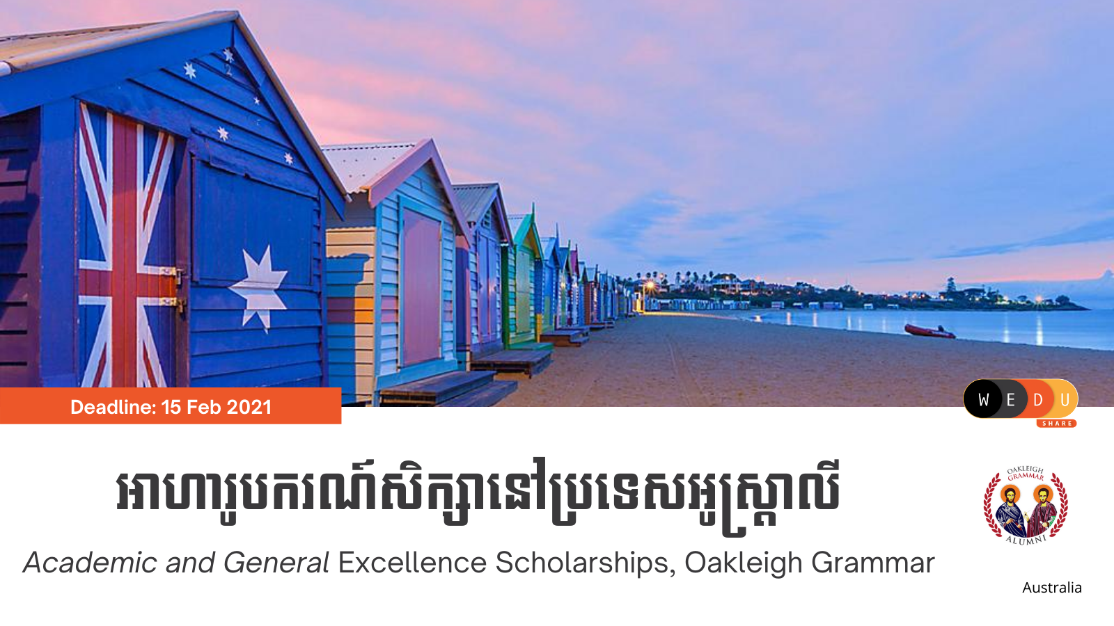 Academic and General Excellence Scholarships