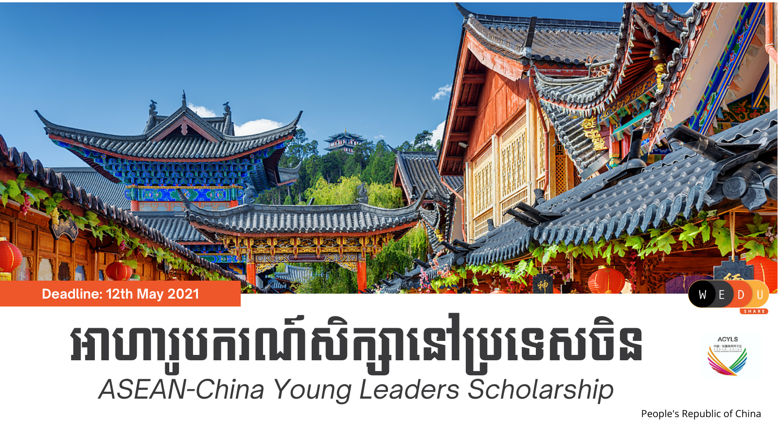 ASEAN-China Young Leaders Scholarship