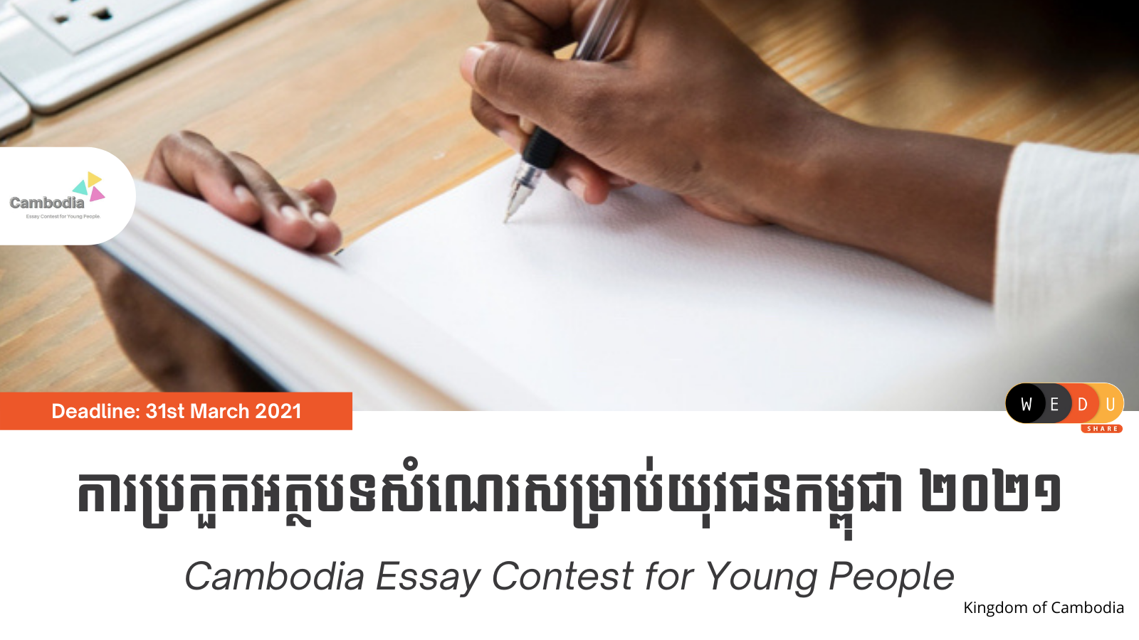 Cambodia Essay Contest for Young People