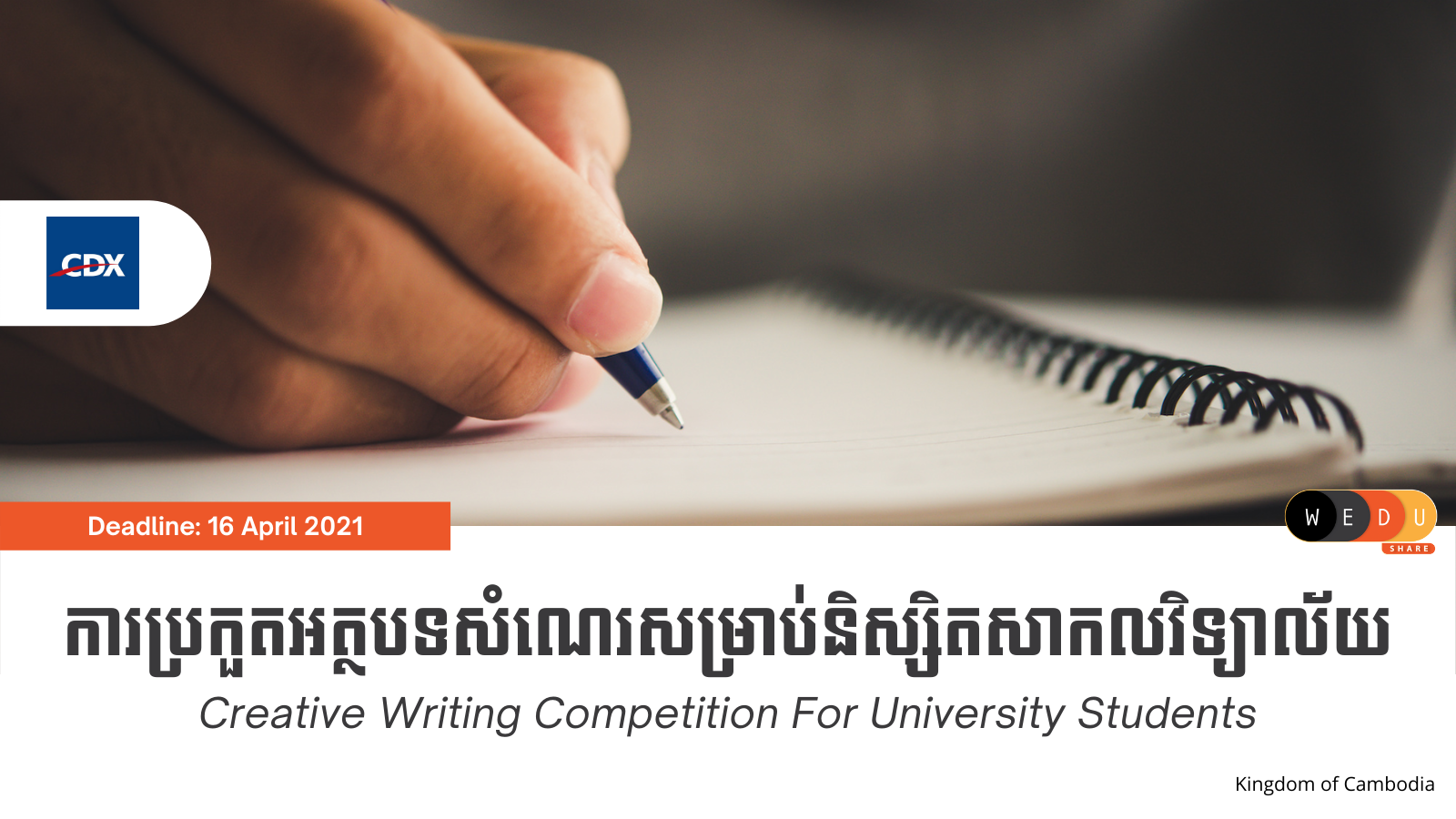 Creative Writing Competition for University Students