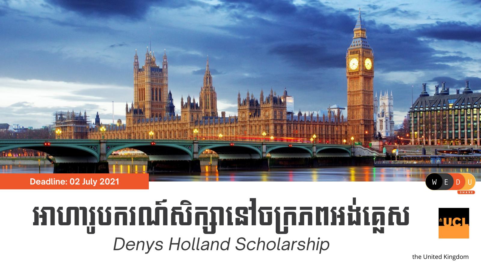 Denys Holland Scholarship