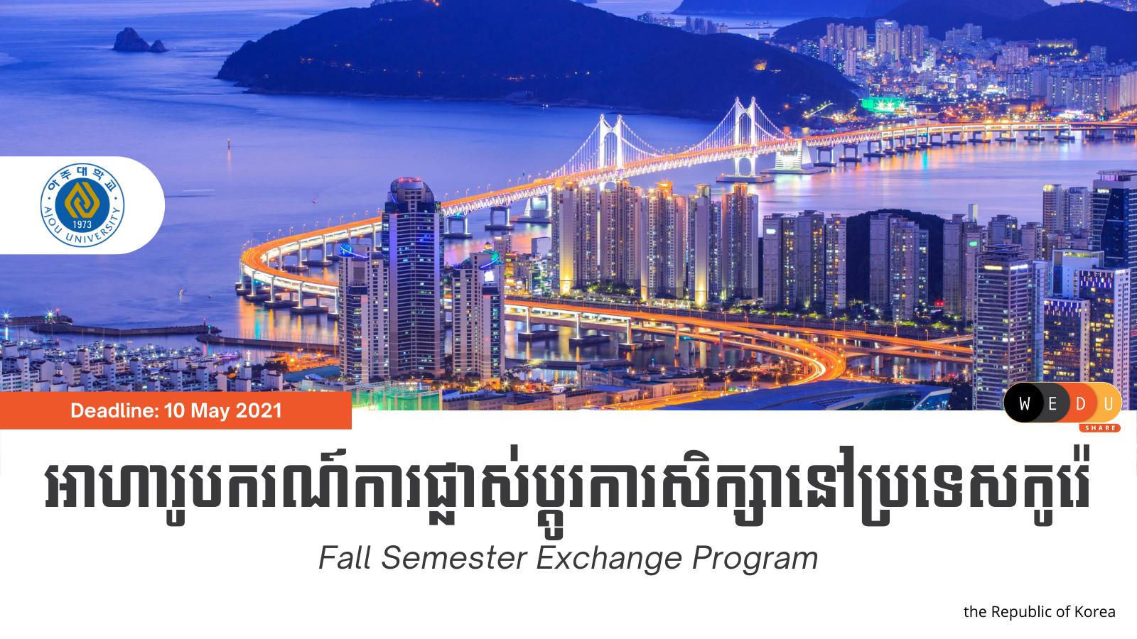 Fall Semester Exchange Program