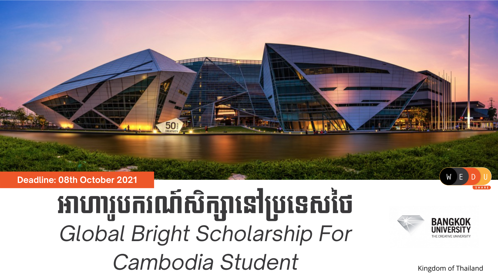 Global Bright Scholarship For Cambodian Student