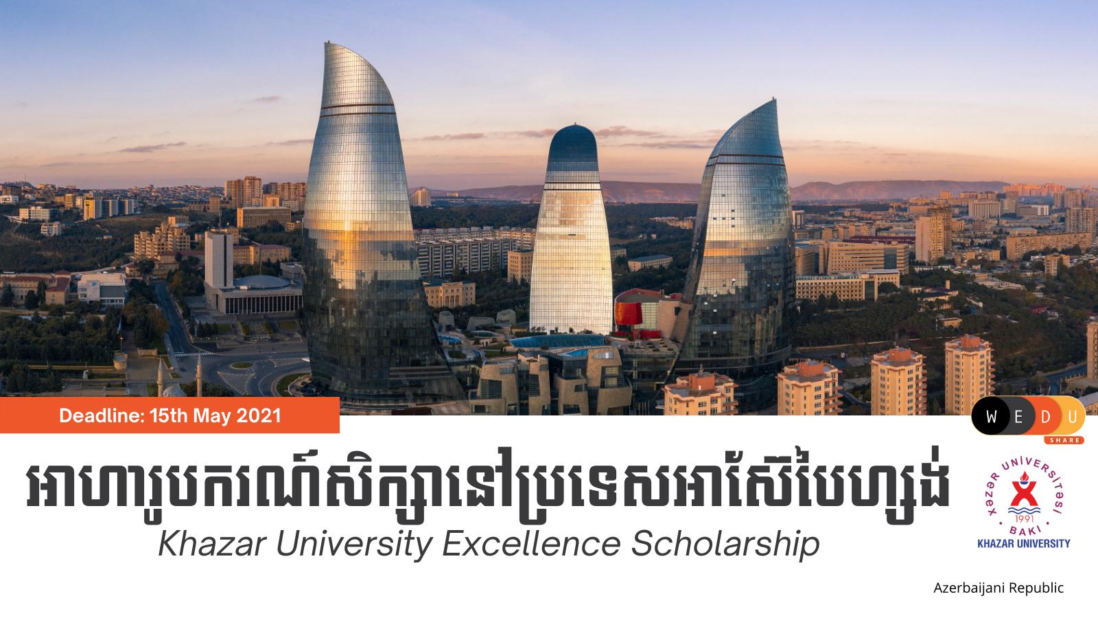 Khazar University Excellence Scholarship