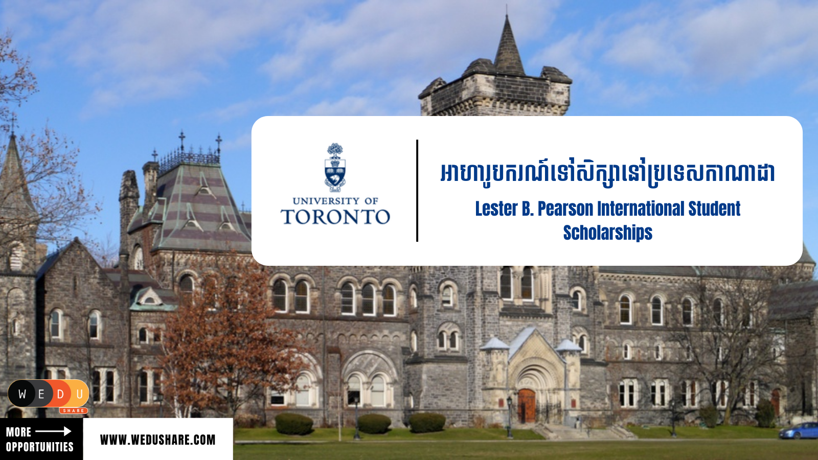 Lester B. Pearson International Student Scholarships