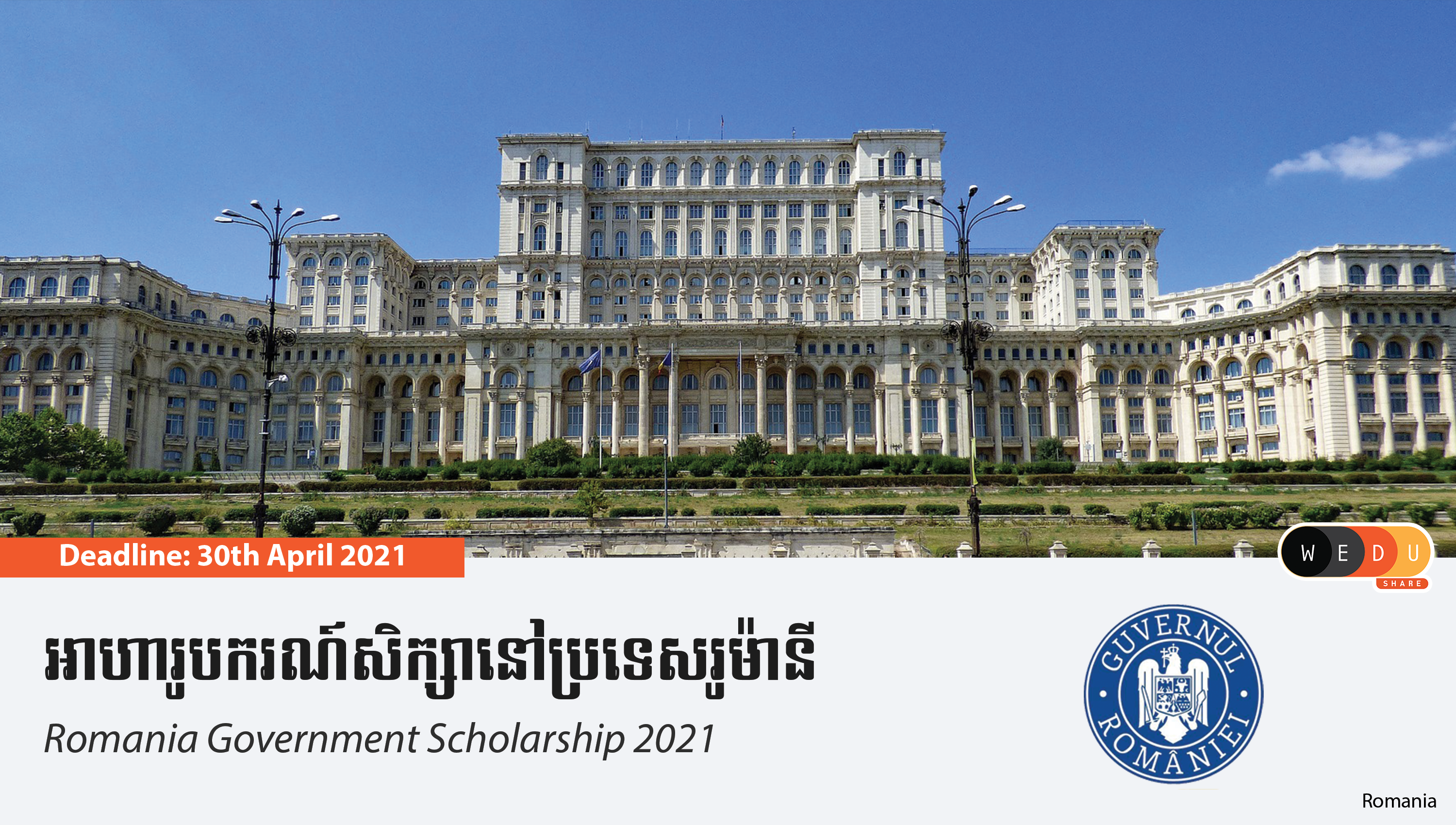 Romania Government Scholarship 2021