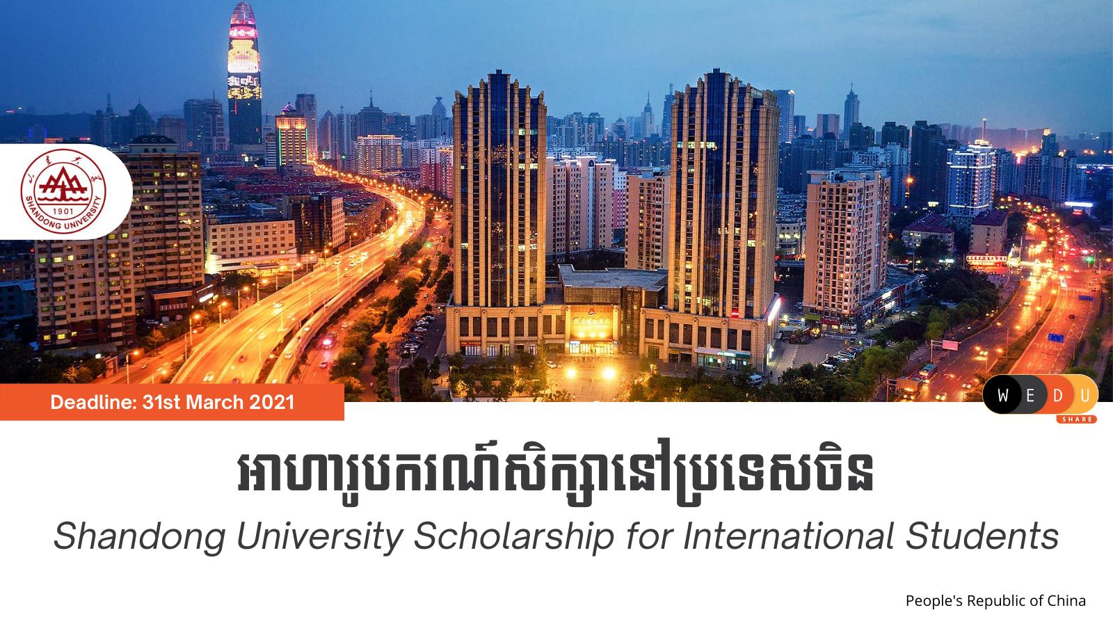 Shandong University Scholarship for International Students